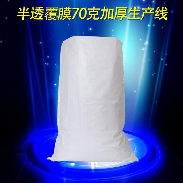 白色半透加厚覆膜编织防水袋平方70g70*105装衣料面粉新料蛇皮袋示例图9