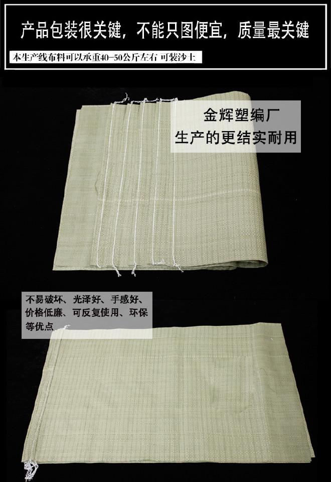 灰中厚快递发货打包袋全新蛇皮袋生产便宜特价pp编织袋批发45*75示例图25