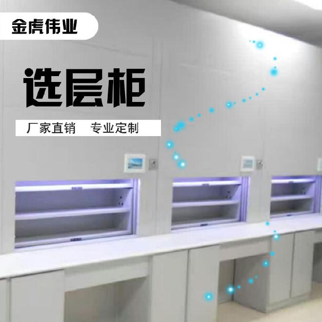 金虎伟业可定制中式金属选层柜JH-66 灰白色多门办公柜档案柜