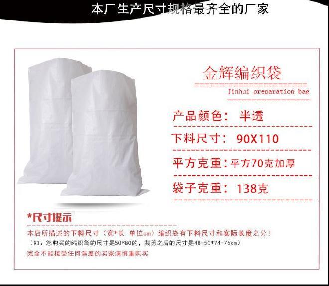 白色半透纯新料90-110专业家纺棉纱包装袋/耐磨承重好快递发货袋示例图7
