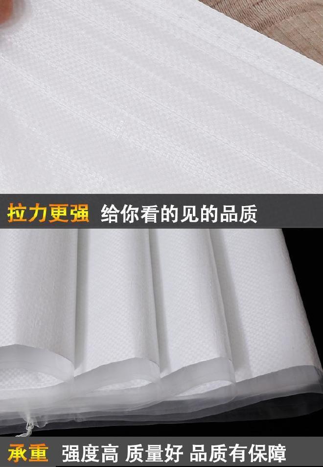 白色半透加厚覆膜编织防水袋平方70g70*105装衣料面粉新料蛇皮袋示例图13