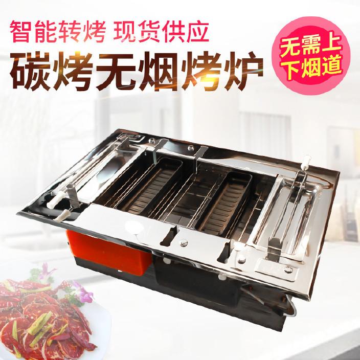 无烟木炭烧烤炉不锈钢烧烤炉烧烤店专用烧烤炉bbq商用烧烤炉图片