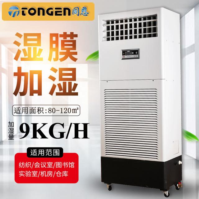 同恩 TE-9SM湿膜加湿机 实验车间加湿器 工业9kg增湿器