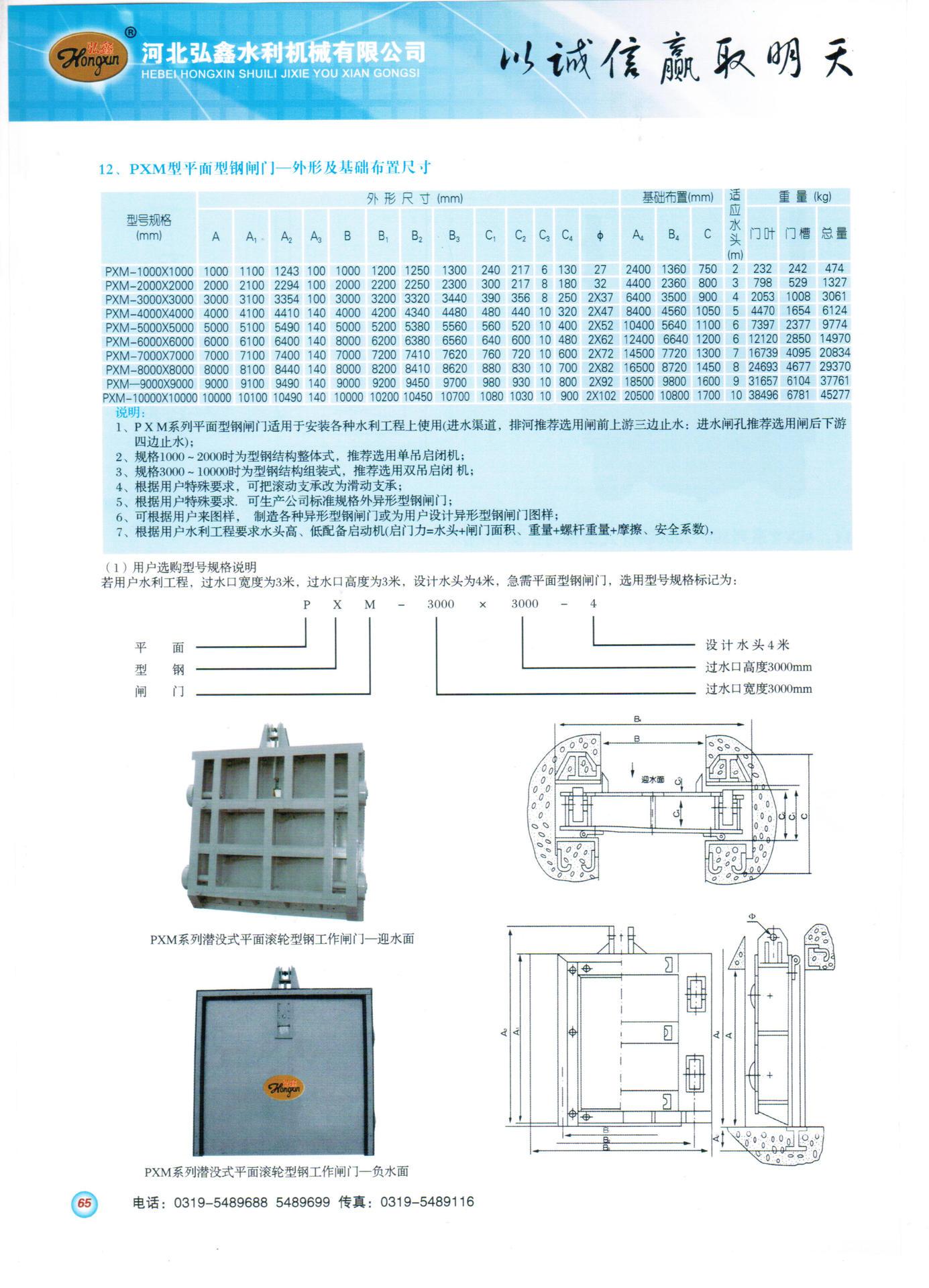 弘鑫水利 定制钢闸门 渠道钢闸门 平面型钢闸门示例图3