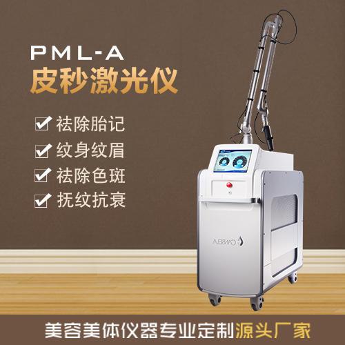 皮秒激光美容仪 祛斑美容仪示例图1