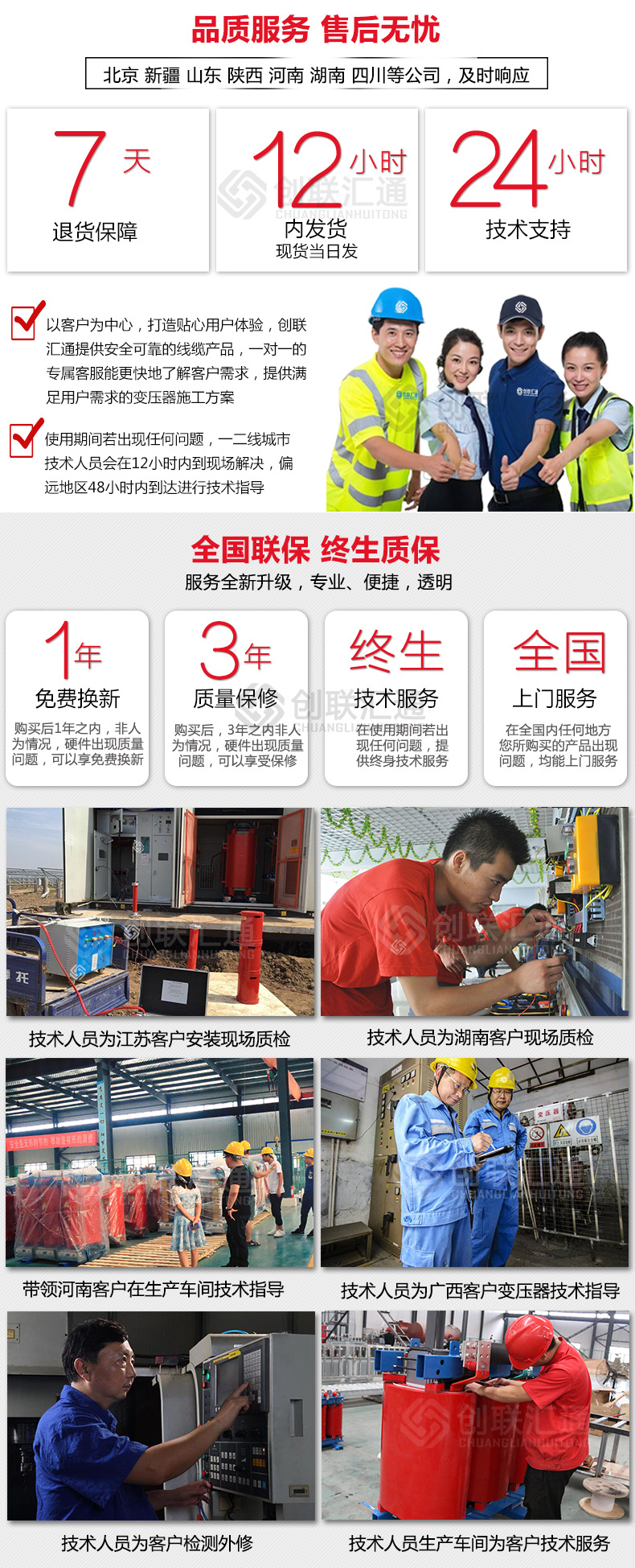 SCB10-250kva/10kv干式变压器 scb10型环氧树脂浇筑 厂家现货直销-创联汇通示例图19