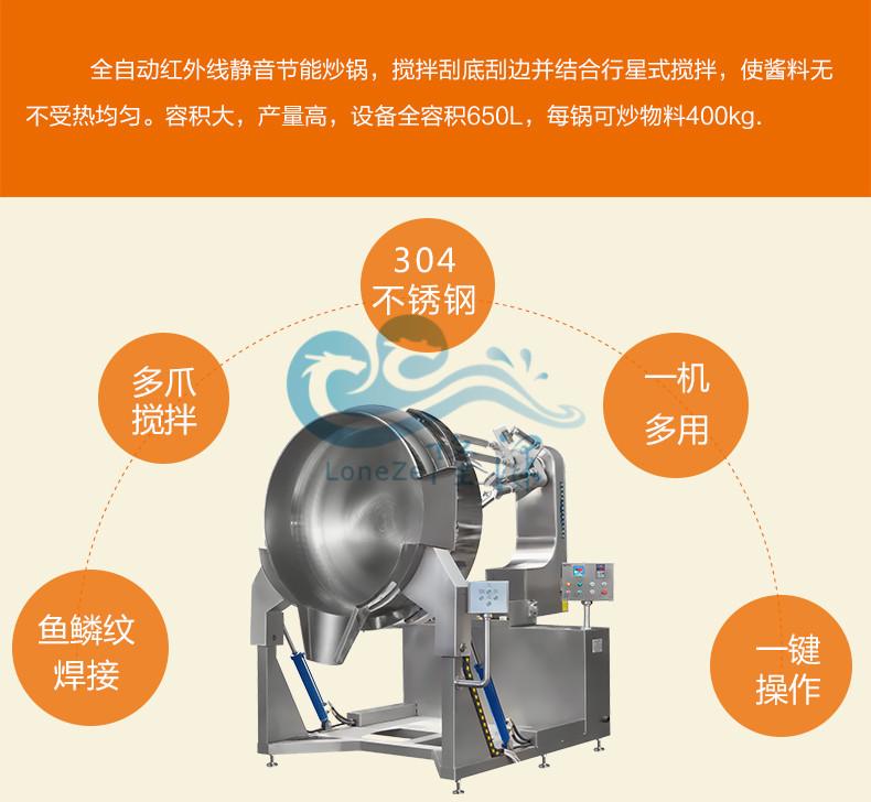 川味火锅底料炒锅 麻辣烫底料炒制设备 不粘锅酱料炒制机器示例图7