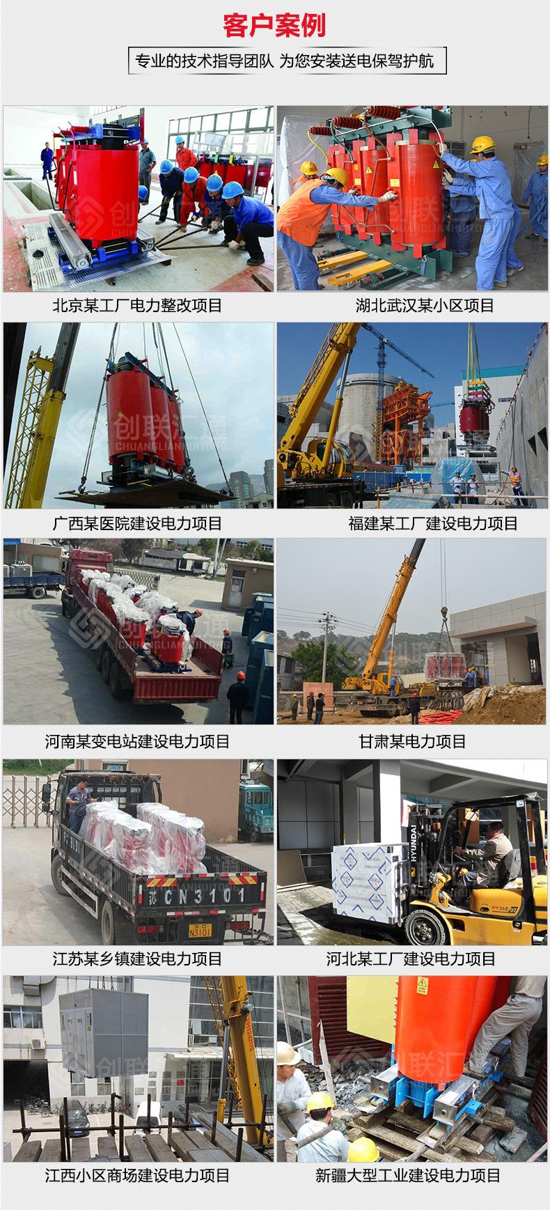 SCB10-250kva/10kv干式变压器 scb10型环氧树脂浇筑 厂家现货直销-创联汇通示例图15