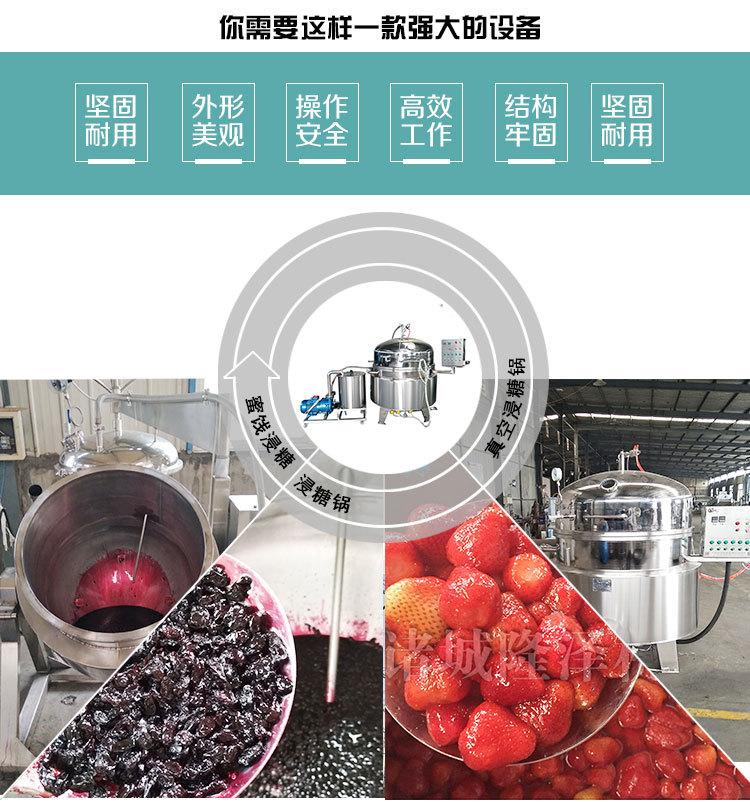 草莓果脯浸糖机器 山楂果脯浸糖 抽真空浸提桶示例图1