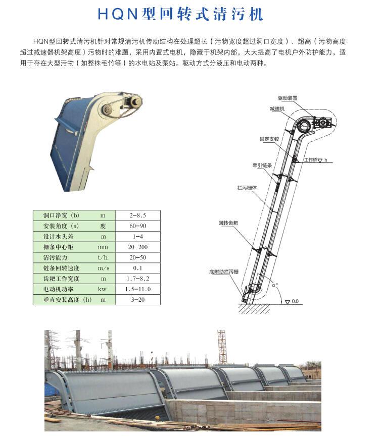 江苏弘鑫牌回转式清污机 ,不锈钢回转式清污机,碳钢回转式清污机示例图3