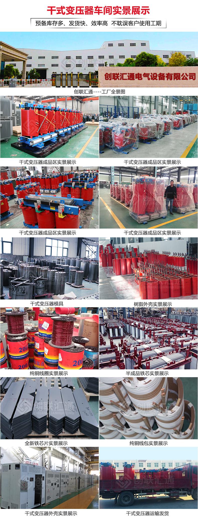 SCB10-250kva/10kv干式变压器 scb10型环氧树脂浇筑 厂家现货直销-创联汇通示例图12