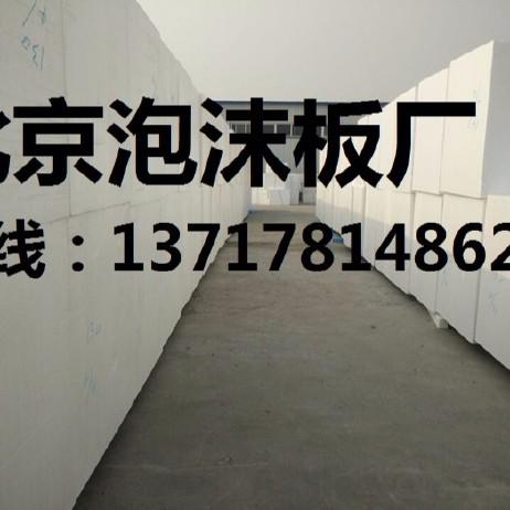 北京泡沫板,通州泡沫板,河北泡沫板