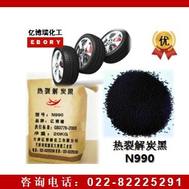 EBORY耐高温炭黑碳黑N990 N991 N908橡胶填充绝热氟胶制品