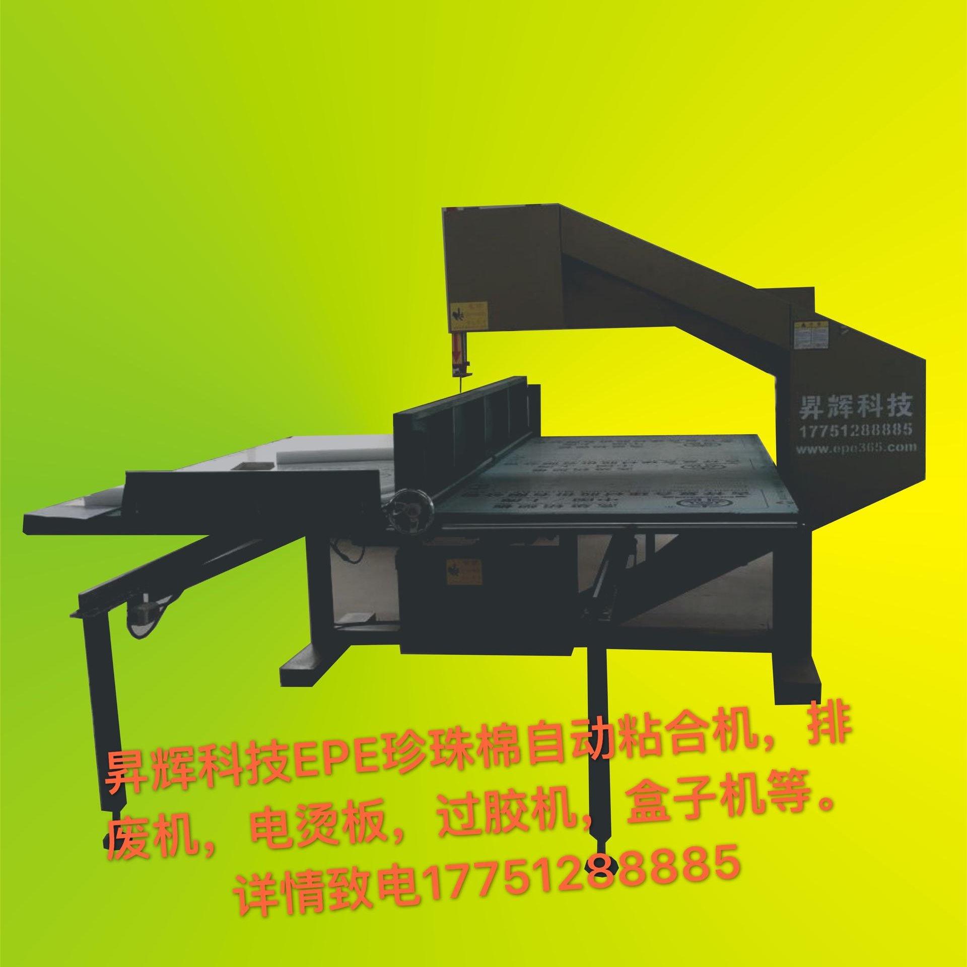 昇輝嘉興廠家直銷珍珠棉EPE立切機 EPE珍珠棉裁切機 三輪、四輪立切機 新款立切機圖片