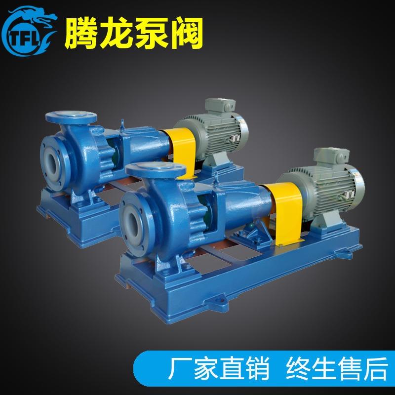 衬氟离心泵 IHF65-50-160卧式离心泵 氟塑料离心泵 耐强酸碱化工 防腐泵批发