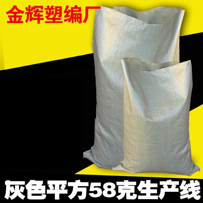 山东蛇皮袋厂家 供应灰绿色中厚编织袋 5595蛇皮袋定做 塑料包装袋子