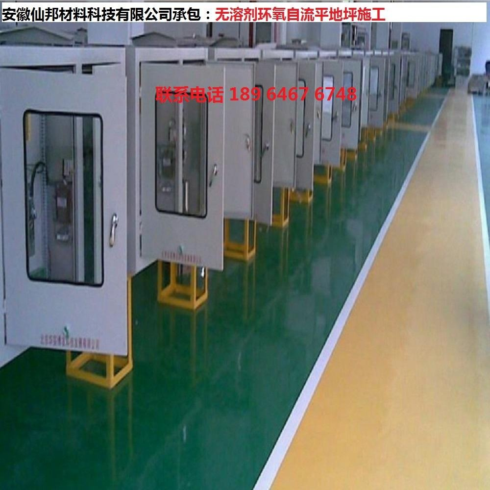 無溶劑防靜電環氧自流平地坪施工