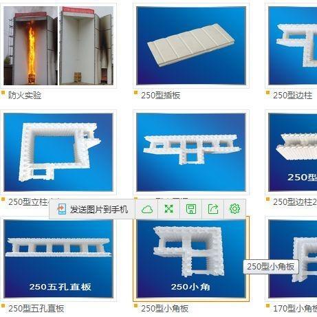 供应新型建材厂家/新型建材生产厂家/新型建材保温材料