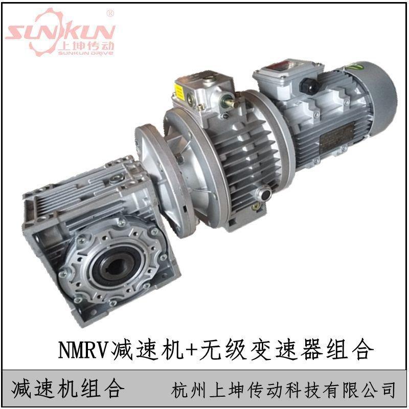 厂家批发 铝合金减速机 NMRV25-150银色配无级变速器MB02-MB75变速范围大,
