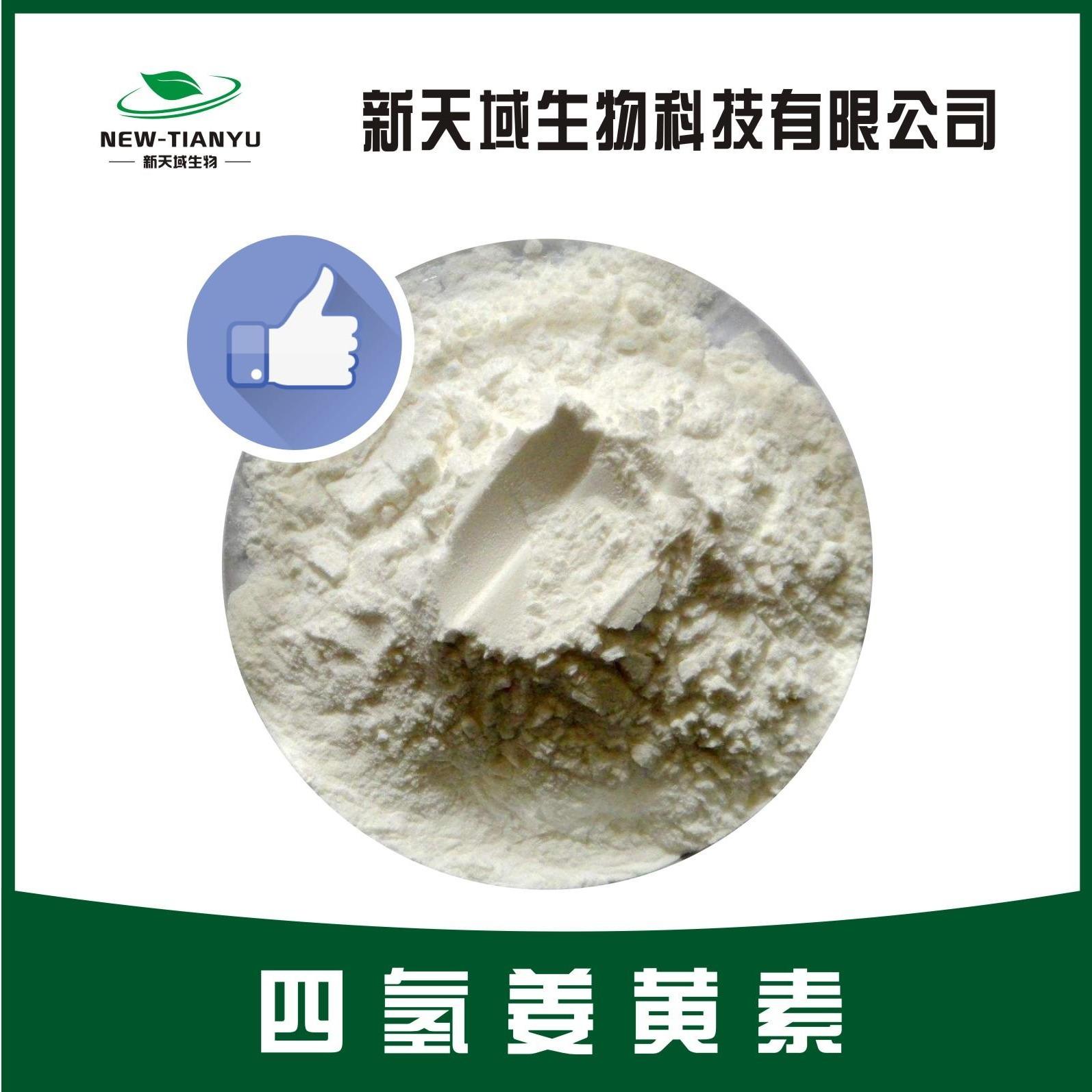 陕西新天域生物 现货供应 四氢姜黄素