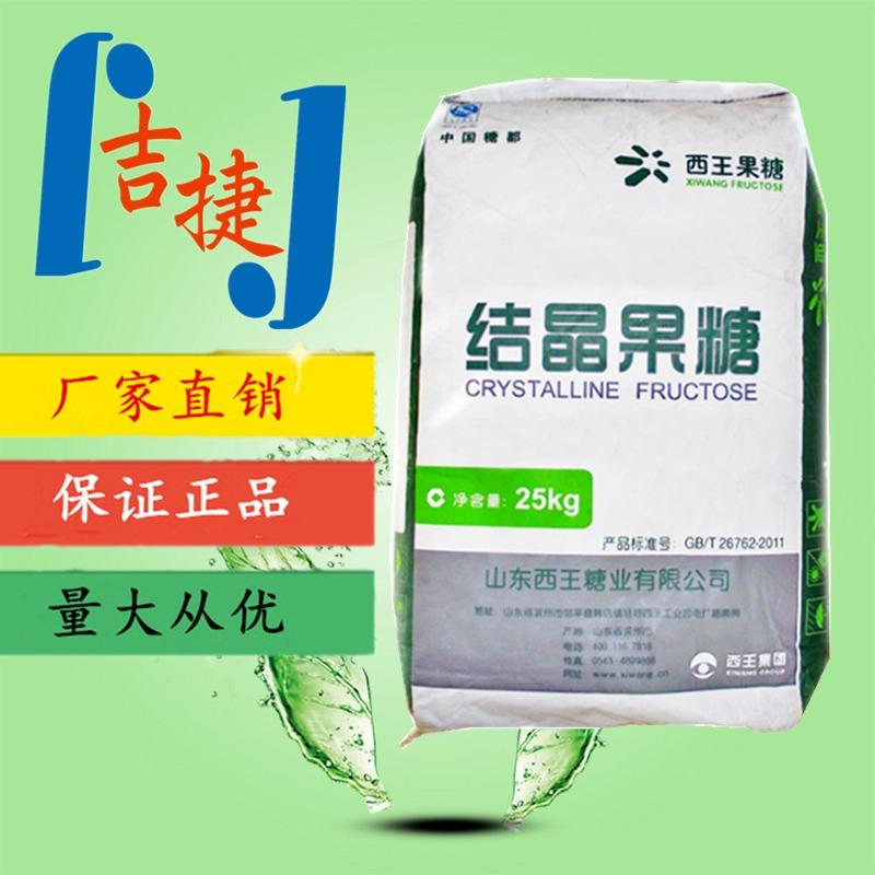 食品级结晶果糖生产厂家  结晶果糖价格