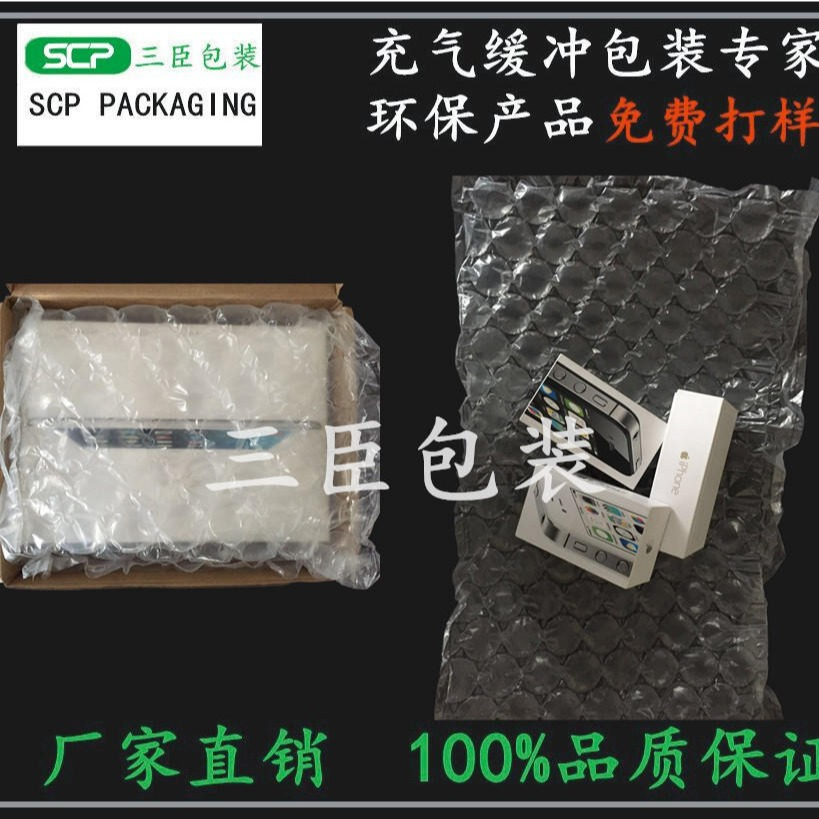 上海,?#32617;藎?#26118;山,气柱袋厂家SANC/三臣,平板电脑缓冲葫芦膜,葫芦球,物流缓冲包装,填充袋,气柱袋卷膜