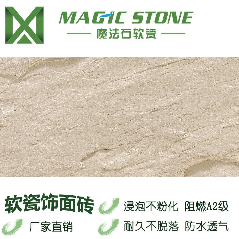魔法石 軟瓷磚 MCM石材 家裝背景墻 綠色材料 生態環保 凈化空氣 防水吸濕 回南天不掛水