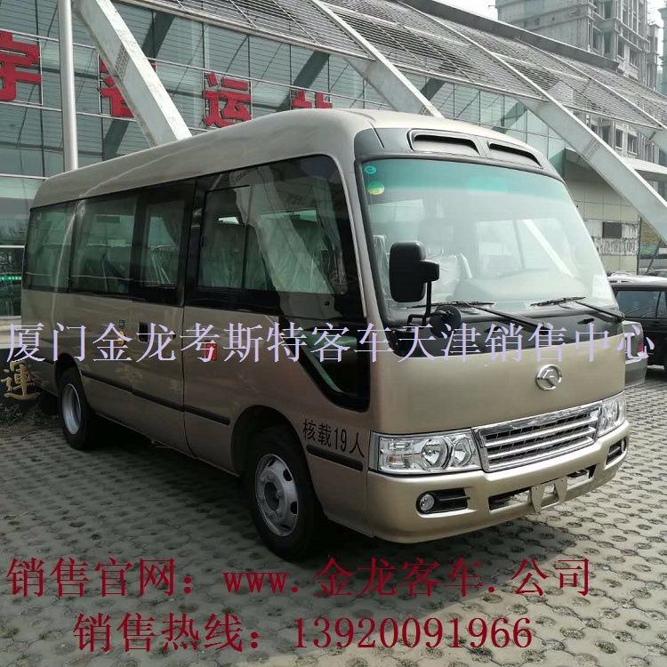 金龙客车19座,19座考斯特-天津金龙考斯特销售办事处