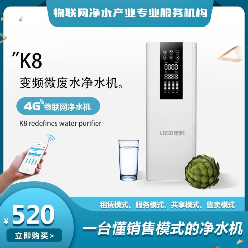 K8物联网净水机家用净水机厂家反渗透纯水机批发