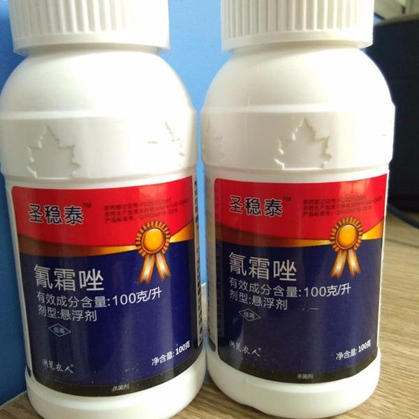 氰霜唑杀菌剂批发,专杀霜霉病,疫病,根肿病特效杀菌剂,持效期长,无抗性杀菌剂