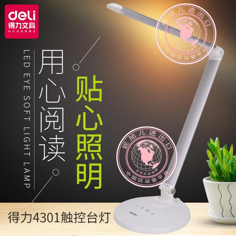 得力4301触控台灯LED家用卧室简约个性学生书桌台灯健康护眼