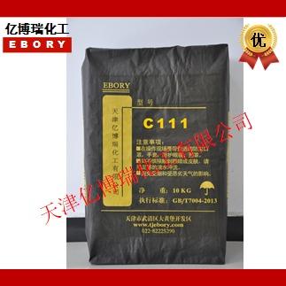 億博瑞高著色碳黑涂料專用炭黑C111高檔油墨、噴涂廠家直銷