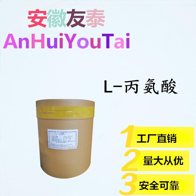 安徽友泰 食品级 L-丙氨酸  L-丙氨酸现货供应 量大从优 营养强化剂
