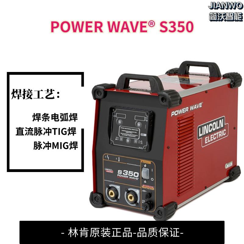 进口先进工艺LINCOLN/林肯焊机POWER WAVE® S350药芯焊丝电弧焊脉冲TIGMIG