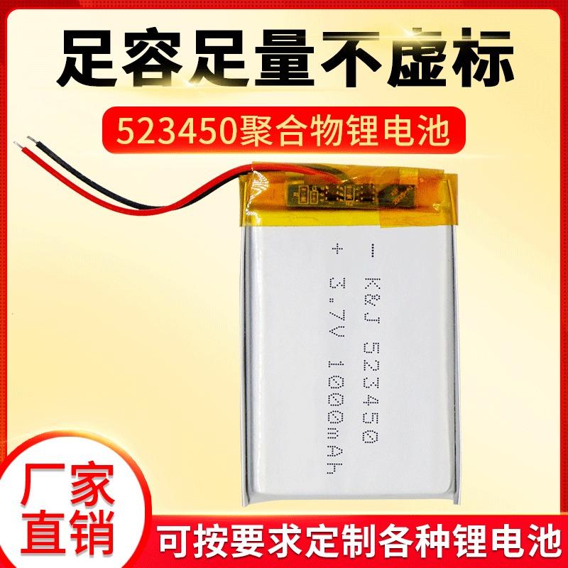3.7V可充电聚合物锂电池 行车记录仪智能音箱化妆镜医疗美容仪器台灯523450锂电池
