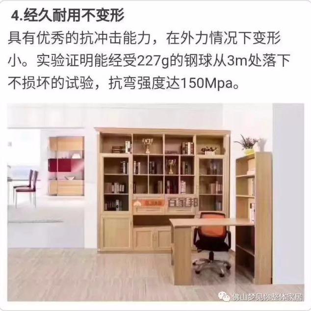 梦见你、百家邦 全铝家具定制:零甲醛、防水防火、绿色环保 书柜系列