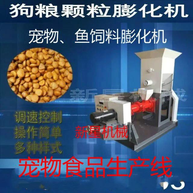鱼粮狗粮膨化机,双螺杆狗粮机,宠物食品生产线,宠物狗粮机器设备生产线,狗粮机,狗粮设备