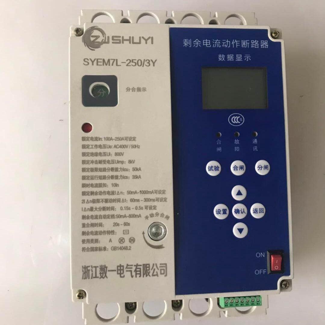 重合闸开关保护器100-630A智能多功能剩余电流漏电动作断路器