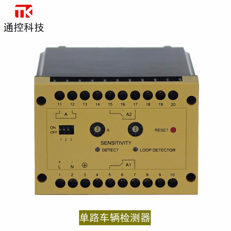 TK50单路车辆检测器 地感检测器  道闸检测器批发
