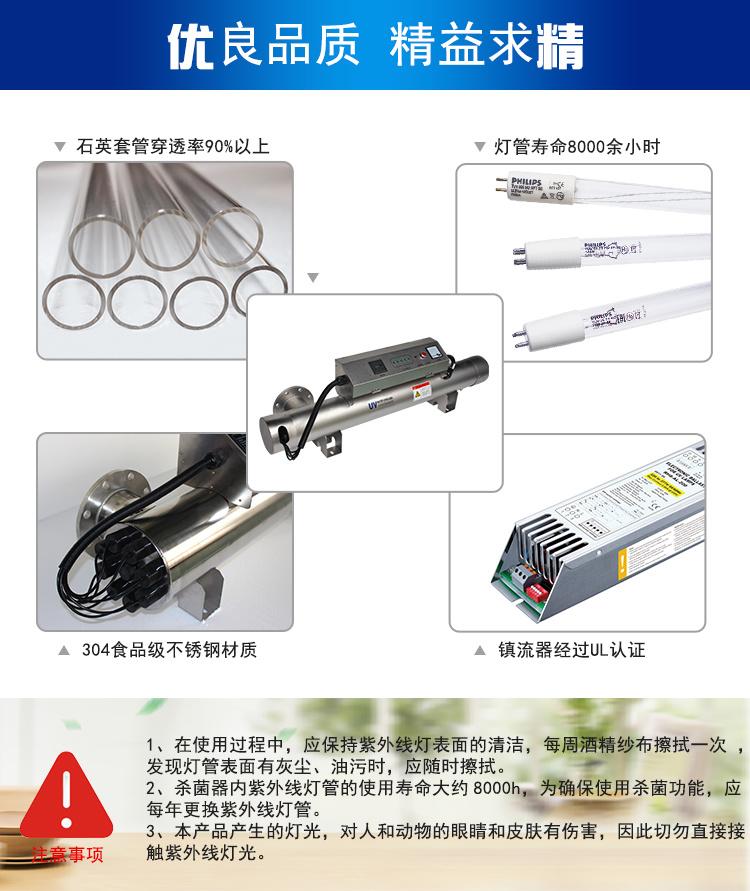 石家庄腾兴管道式紫外线杀菌器tx-uvc-320示例图1
