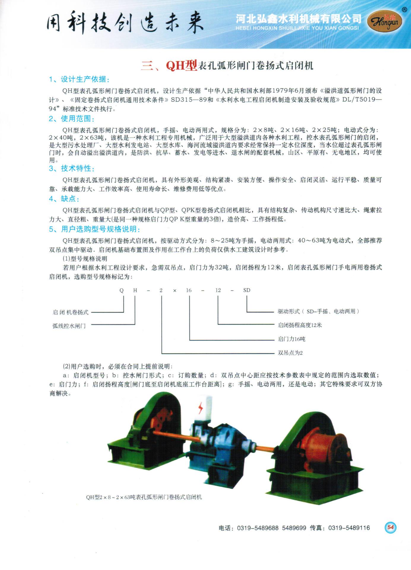 供应 QPQ型卷扬启闭机 固定式卷扬启闭机 移动式卷扬启闭机 出厂价示例图5