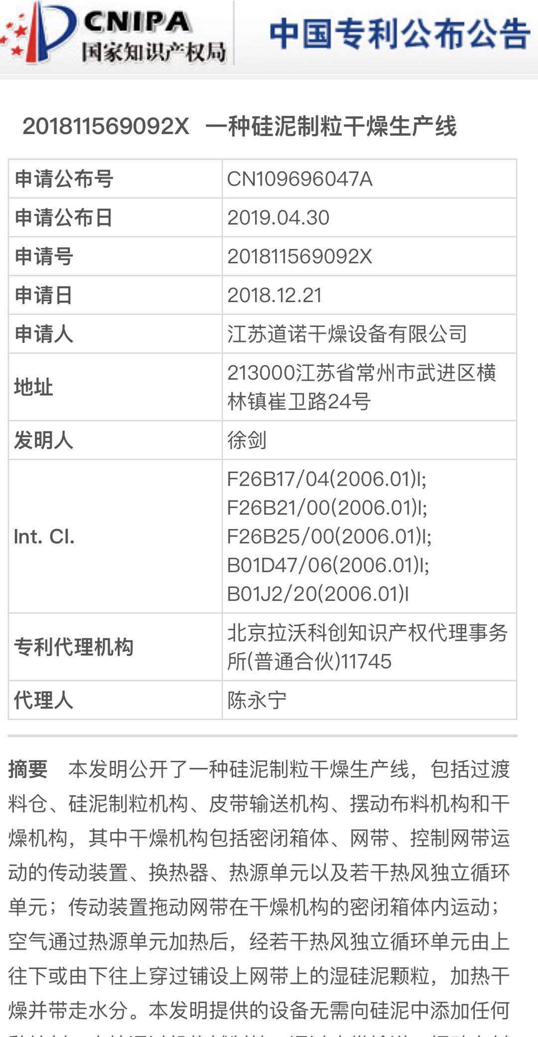 金属硅3303烘干机 金属硅3303干燥机 硅泥造粒烘干生产线 江苏道诺干燥 专利制造示例图1