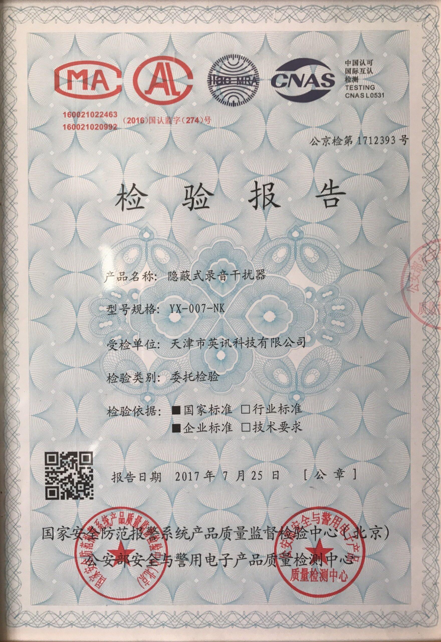 YX-007-NK 空气净化器型无声录音屏蔽器,录音干扰器,防录音屏蔽器,隐蔽式示例图2