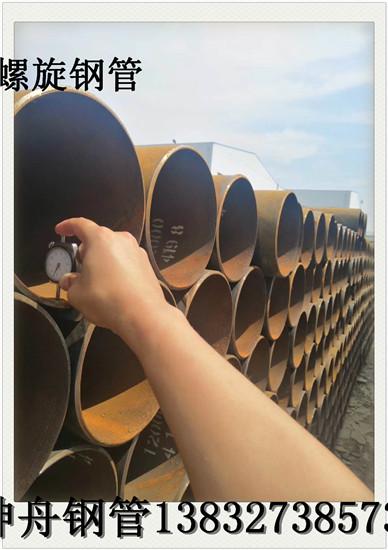 国标螺旋钢管保探伤螺旋钢管 9711螺旋钢管 探伤焊接钢管厂家选择我们神舟钢管示例图2