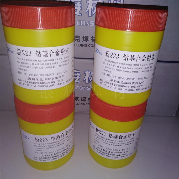 钴基粉末 斯米克钴合金粉 F223镍钴合金粉末示例图6