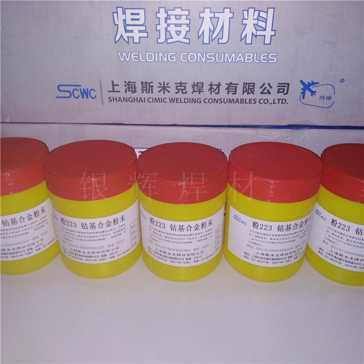 钴基粉末 斯米克钴合金粉 F223镍钴合金粉末示例图5