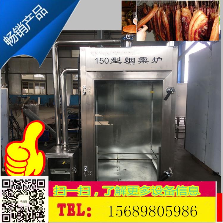 厂家直销 大型全自动烟熏炉设备 腊肉香肠红肠豆干多功能烟熏机示例图2