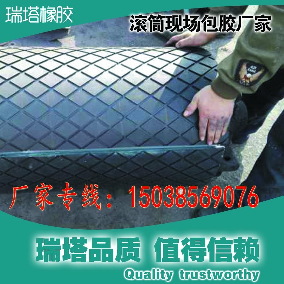 滚筒包胶橡胶胶皮,15毫米厚菱形纹包胶胶皮示例图12