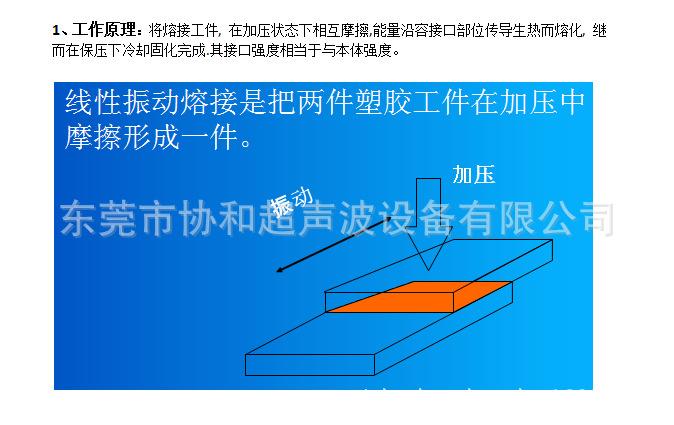 振动摩擦机 PP玻纤板焊接 压力桶防水气密焊接并代加工震动摩擦机示例图22