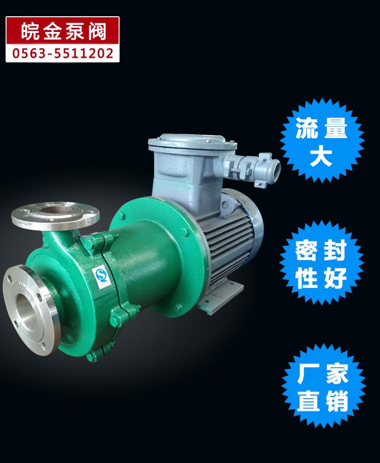 皖金不銹鋼磁力驅動泵,CQ型耐腐蝕泵,防酸堿化工泵,磁力循環泵,廠家直銷示例圖7